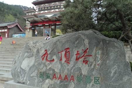 泰安周边旅游到九鼎塔 九顶塔中华民俗欢乐园一日游 周末游