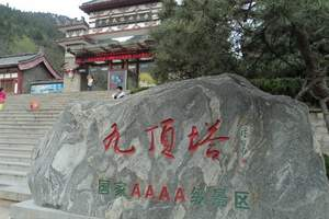 淄博出发到济南-淄博旅行社出发到济南九顶塔民族风情园一日游