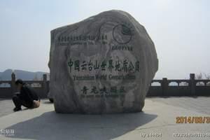 郑州到焦作青龙峡一日游_青龙峡一日游多少钱_郑州周边游线路