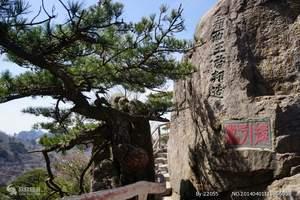 泰安旅行社推荐 泰安出发到黄山 西递世界双遗产奢华纯玩四日游