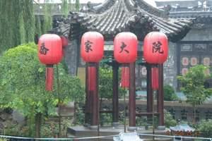 晋中旅游景点/石家庄暑期到山西平遥古城、乔家大院2日游