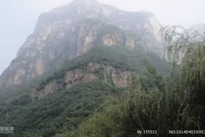 【山西天脊山景区】邯郸始发到天脊山一日游