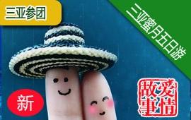 2014三亚最新蜜月旅游线路_三亚蜜月游_最佳海南蜜月游五天