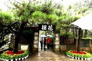 九江去庐山旅游线路-庐山一日游(含鄱口、锦绣谷、花径、险峰)