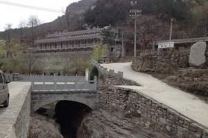 【北京去河南旅游特价团】晋城皇城相府双卧四日|红石峡旅游攻略