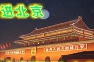 北京+天津6天双飞游,北京景点:天安门广场+长城+颐和园