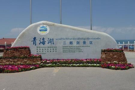 青海湖|茶卡盐湖|祁连草原|敦煌莫高窟七日游