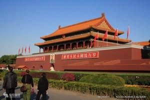济南到北京高铁四日游 经济型