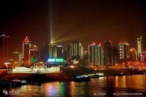 【朝天宫号】游轮船票,重庆在哪里看夜景好?