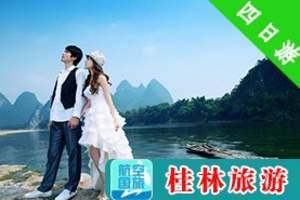 海口到桂林旅游 桂林漓江双卧4天3晚精华游  桂林旅游多少钱