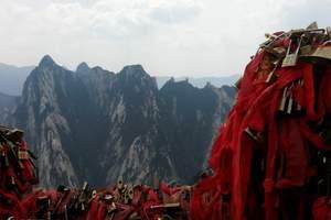 【去华山旅游攻略】兵马俑乾陵法门寺延安双卧八天|西安旅游费用
