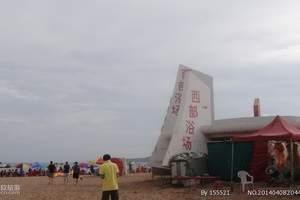邯郸出发到葫芦岛 笔架山汽车4日游