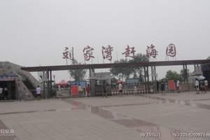 淄博到日照刘家湾二日游-淄博暑假到日照刘家湾赶海渔家乐二日