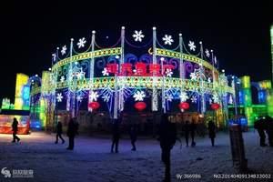 哈尔滨冰雪大世界开放时间_冰雪大世界学生票预订