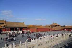 太原到北京旅游:北京全景深度双高四日游