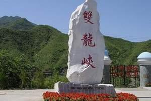天津去北京旅游多少钱_双龙峡赏冰瀑_观千亩山桃花汽车一日游