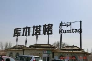 [高铁自由行]乌鲁木齐到吐鲁番鄯善库木塔格沙漠一日游
