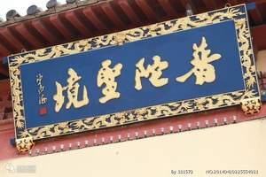 淄博到杭州、普陀山高铁五日游 淄博旅游团到杭州普陀山高铁五日