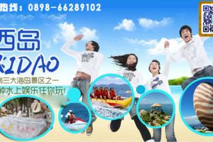 """三亚""""西游记""""1日游   西岛漫游户外潜水、垂钓精品游"""