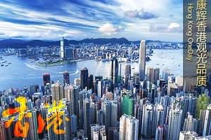 香港1日游、香港旅游、香港特价游、一日游、深圳旅行社