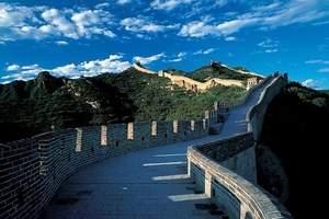 天津到北京旅游特价_天津到八达岭长城旅游团_故宫_颐和园二日
