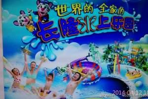广州旅游攻略|广州旅游|怀化到广州旅游|长隆水上乐园动物世界