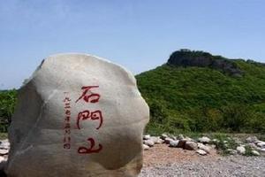 天津到北京旅游价格_天津到北京旅游团_石门山自然风景区一日游