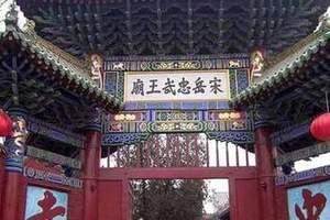天津到河南旅游线路_古灵山_摘星台_岳飞庙_马氏庄园三日游