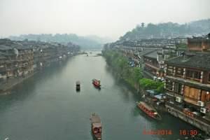 张家界天门山(挑战玻璃栈道)、凤凰古城火车品质三日游