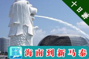 海南到新马泰旅游团报价_新马泰十日双飞经典游_新马泰旅游价格