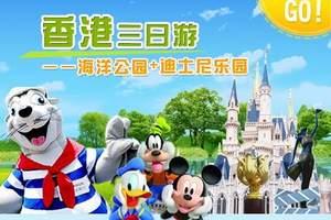旅游、香港旅游攻略、香港海洋公园+迪斯尼乐园三日游、香港旅游