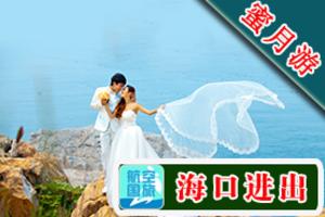 海南蜜月五日游 海南蜜月游推荐包含蜈支洲、南山、天堂森林公园