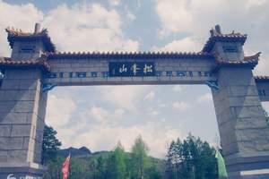 松峰山爬山一日游/松峰山门票/松峰山道教遗址/松峰山在哪