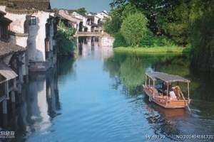 天凉了|去江南吧|青岛到苏杭 西塘 乌镇大巴四日游