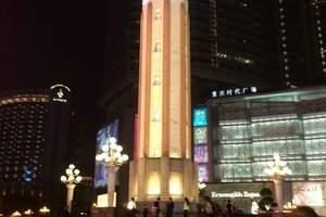 重庆都市一日游_解放碑步行街_磁器口古镇_宰洞_白公馆