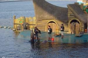 石家庄海洋公园门票