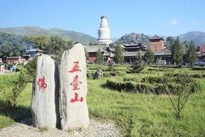 天津到五台山旅游团购_黛螺顶_五爷庙_殊像寺汽车两日游