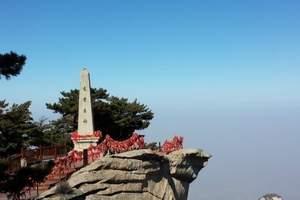 西安华山西峰往返、市区免费接送一日游