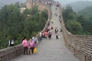 从邯郸至北京、故宫、八达岭长城、颐和园二日游