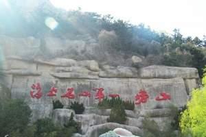 青岛崂山线路 崂山一日游 崂山东南两线旅游