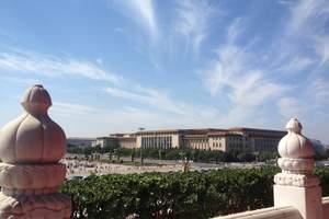 【惠州到北京】6天高铁动卧夏令营(高校研学国学文化成长课堂)