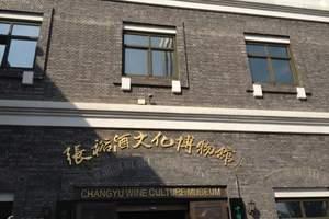烟台张裕酒文化博物馆