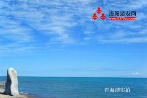 洛阳到青海一地小环线纯玩双卧六日游 塔尔寺、茶卡盐湖、青海湖