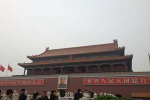 西安到北京旅游线路 西安到北京旅游线路报价 北京专线双卧六日