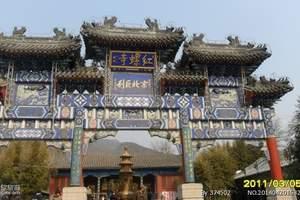 北京红螺寺