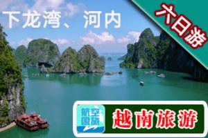 海口到越南旅游攻略【北海、下龙、河内6日游】去越南旅游多少钱