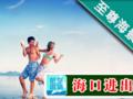 至尊海景纯玩5日游【分界洲、大小洞天】 暑假到海南旅游多少钱