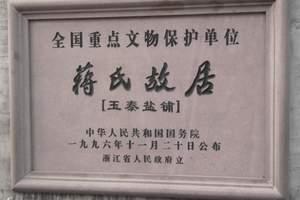 普陀祈福:山东到普陀山、蒋氏故居、奉化4日游(东航济南直飞)