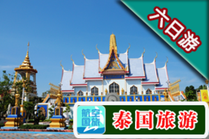 海南到泰国【曼谷、芭提雅完美6日精品游】泰国旅游多少钱