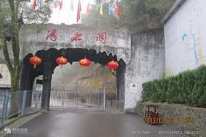 韶山滴水洞一日游 刘少奇同志故居 毛泽东同志故居 滴水洞旅游
